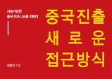 [Review] 김해선|중국 진출 새로운 접근 방식