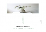 [Preview] 와비사비 라이프 - 일상의 가이드북 [도서]