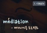 [médiation] 메디아시옹 Project 1 - 클래식을 즐기다.(下)