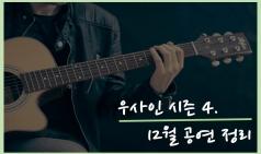[우.사.인] 시즌 4. 12월 공연 정리 및 추천