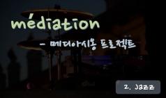 [médiation] 메디아시옹 Project 2 - 재즈를 즐기다.