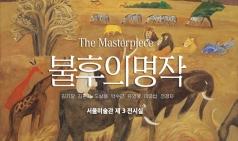 (~06.10) 불후의 명작; The Masterpiece 展 [회화, 서울미술관]