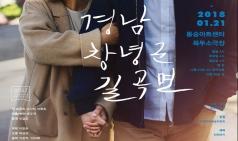 (~01.21) 경남 창녕군 길곡면 [연극, 동숭아트센터 꼭두소극장]