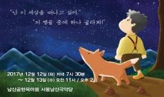 (12.12-13) 문둥왕자 [전통연희, 남산골한옥마을 서울남산국악당]