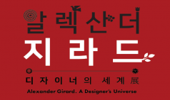 [Vol.275] 알렉산더 지라드, 디자이너의 세계 展
