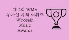 [우.사.인] 시즌 4. 제 2회 우사인 뮤직 어워드 (WMA)