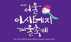 (~01.28) 제14회 서울 아시테지 겨울축제 [연극, 대학로 일대 공연장]