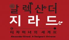 (~03.04) 알렉산더 지라드, 디자이너의 세계 展 [디자인, 예술의전당 한가람미술관]