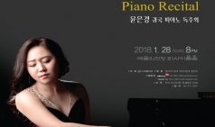 (01.28) 유은경 귀국 피아노 독주회 [예술의 전당 리사이틀홀]