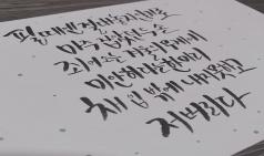 [캘리그라피] 글로담는감성_33 '겨울'