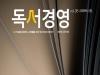 [잡지] 독서경영 8호
