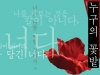 (~01.20) 누구의 꽃밭 [연극, 홍익대 대학로 아트센터 소극장]