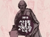 [프리뷰 URL 취합] 산울림 고전극장 - 소네트