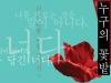 [Preview] 꽃밭에서 누가 방아쇠를 당겼는가?누군가의 꽃밭