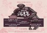 [Preview] 우리의 언어와 감성으로 다시 읽는 셰익스피어의 소네트. '음악극 SONNET' [공연]