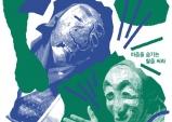 [Preview] (~1/14) 오셀로와 이아고 @아르코예술극장 소극장