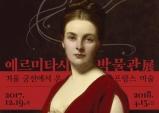 [Preview] 프랑스를 품은 겨울 궁전, 한국을 찾다 [전시]
