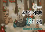 [ART insight] 온라인 에디터 13기 모집 (~02/22)
