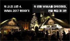 [우.사.인] 시즌 4. WMA 2017 뒷이야기