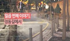 [오늘도 서울] 정동길에서