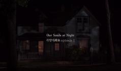 [취향대책소] Episode1. 밤에 우리 영혼은(Our Souls at Night)