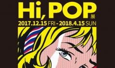 [Preview] POP! 예술의 흐름에서 터져 나온 팝아트, 그 선명한 세계 속으로