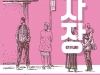 (~03.04) 연극 '뻐스 승차장' [청석에듀씨어터 in 경기광주]