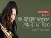 (03.15) 아샤 파테예바 Saxophone [클래식, 금호아트홀]
