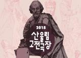 [Preview] 셰익스피어를 만나다 - 연극 '오필리어'