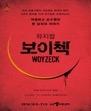 희곡 < 보이체크 >의 뮤지컬화는 과연 성공적이었을까?