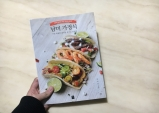 [Review] 맛있는 열정 한 입 - 책 '남미 가정식'