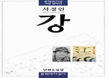 [다시 읽는 수능 국어지문]서정인_강