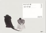 [Opinion] 대한민국에서 여성으로 산다는 것 [문학]