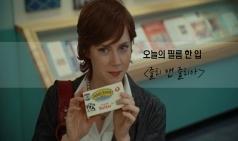 [필름 한 입] 본 에퍼티! '줄리 앤 줄리아'