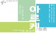 (~02.20) 연극 아르케(Arche) : 청혼 [경암 소극장]
