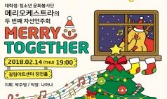(02.14) 메리오케스트라 두 번째 자선 연주회 'MERRY TOGETHER' [광림아트센터 장천홀]