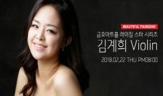 (02.22) 금호아트홀 아름다운 목요일 - 김계희 Violin [클래식, 금호아트홀]