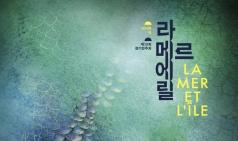 (03.24) 라 메르 에 릴 제12회 정기연주회 [클래식, 예술의전당 IBK챔버홀]