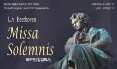 [Vol.298] 베토벤 '장엄미사'