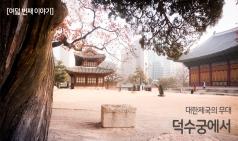 [오늘도 서울] 대한제국의 무대, 덕수궁