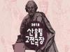 [Review] 2018 산울림 고전극장 < 멈추고, 생각하고, 햄릿 >