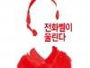 [Preview] 감정노동자의 일상을 통해 본 현실 - 연극 전화벨이 울린다
