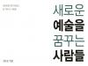 [Preview] 가능성으로의 초대