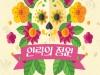 (~03.11) 연극 '안락의 정원' [선돌극장]