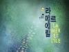 [프리뷰 URL 취합] 라 메르 에 릴 제12회 정기연주회