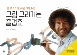 [Review] 그림 그리기는 즐겁죠, THE JOY OF PAINTING [도서]