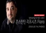 [Preview] 피아노와 함께하는 봄의 아름다운 시작. '콘스탄틴 리프시츠 Piano' [음악]