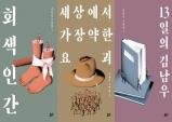 [Opinion] '회색인간', 가장 서늘한 상상력 [문학]