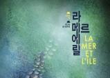 [Preview] 우리의 유일한 동해바다와 독도, 라 메르 에 릴 제 12회 정기연주회.