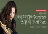[Vol.305] 아샤 파테예바 Saxophone